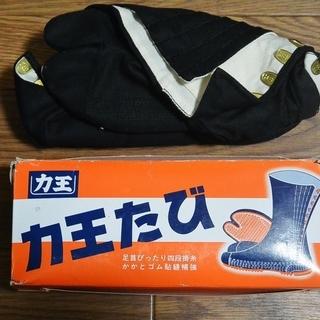 ●力王 力王たび 地下足袋(黒)★新品!!24cm