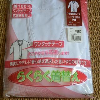 らくらく着替え 婦人用肌着 7分袖前開きシャツ サイズM ★新品!★