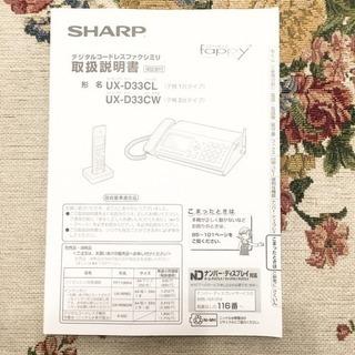 SHARP コードレス子機1台付 普通紙FAX電話 値下げ! − 神奈川県