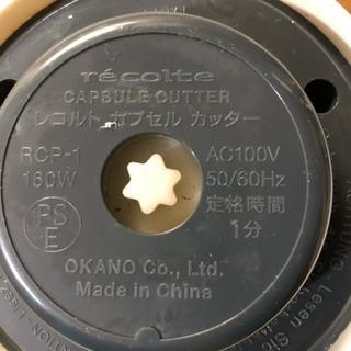 レコルト カプセルカッター RCP-1 - 武蔵野市
