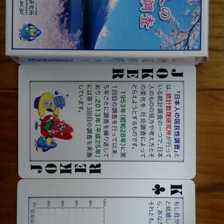 日本人の国民性調査トランプ(統計数理研究所様より頂いた物)無料0...