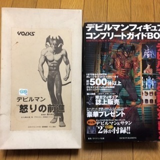 VOLKS デビルマン 怒りの前進 + デビルマンフィギュアコン...