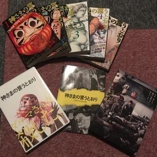神様のいうとおり DVD マンガ 福士蒼汰