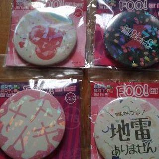 腐女子の為の缶バッジ『Foo!缶バッジ』4個あげます。定価1600円