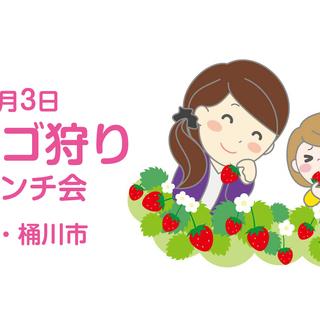 2/3 埼玉・桶川「イチゴ狩り&ランチ会」(シングルマザー・シング...