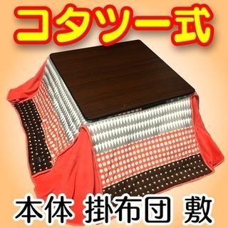 〆受付終了★2016年製コタツ一式★75cm正方形コタツテーブル...
