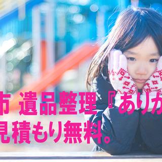 北海道・札幌市の遺品整理専門企業のありがとう 見積もり無料 出張無...