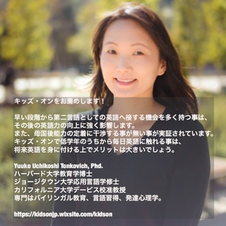 【無料】民間学童保育のキッズ・オン:工作・英語・遊びの体験イベント