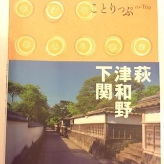 ことりっぷ  萩•津和野•下関