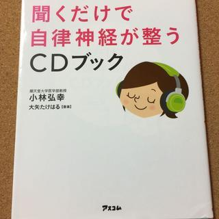 CD付【聞くだけで自律神経が整うCDブック】小林弘幸★送料…