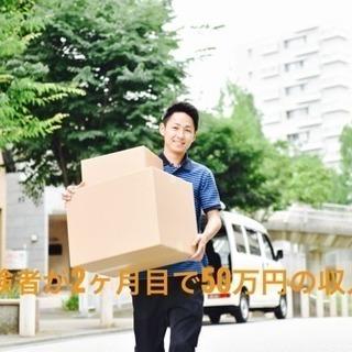 【未経験者大歓迎!!稼ぐならハウンドジャパン!!】