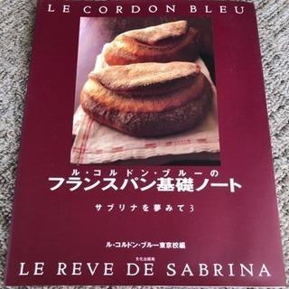 フランスパン基礎ノート