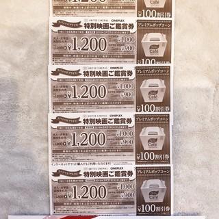 ユナイテッドシネマ シネプレックス 割引券【有効期限~3/31】