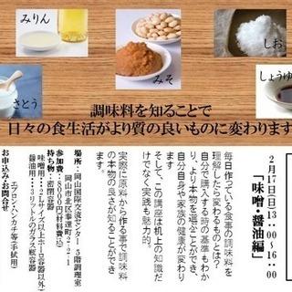 調味料講座「味噌、醤油作り編」
