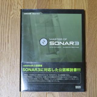 パソコン本「MASTER OF SONAR3」 SONAR3公認解説書
