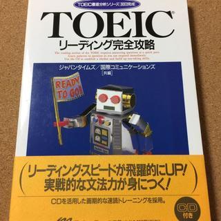CD付【TOEICリーディング完全攻略】送料無料