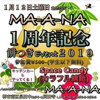 MA-A-NA1周年記念餅つきEvent2019