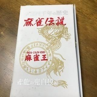 麻雀伝説 麻雀王 麻雀牌ミニ