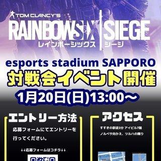 E-sports stadium sapporo 北海道札幌市中...