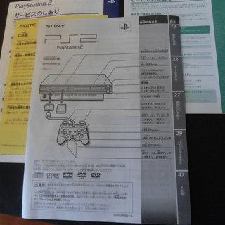 プレステ2 PS2 説明書 SCPH-50000 取扱説明書 プ...
