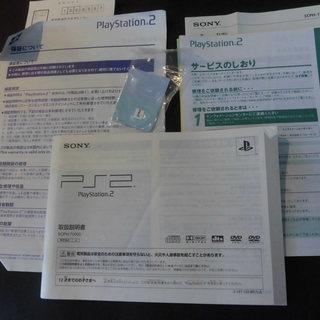 プレステ2 PS2 説明書 SCPH-70000 取扱説明書 薄...