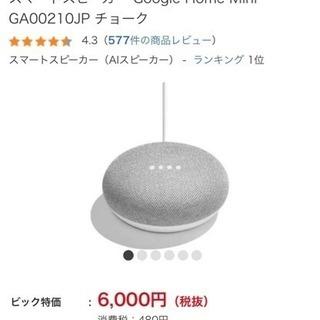 【最終値下げ】グーグルホームミニ Google Home Mini