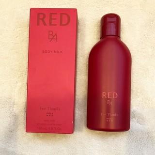 【未使用品】POLAポーラ RED B.A ボディミルク【非売品】