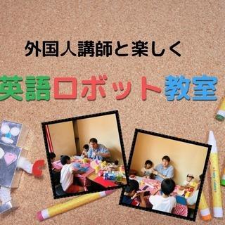 英語で『ロボット教室』with アメリカ人講師