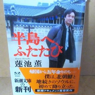 ☆ 蓮池薫/半島へ、ふたたび◆新潮ドキュメント賞受賞作