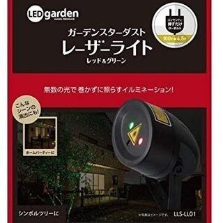 新品☆ガーデンスターダスト レーザーライト☆