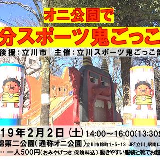 2月2日(土)午後☆オニ公園で節分スポーツ鬼ごっこ会♪