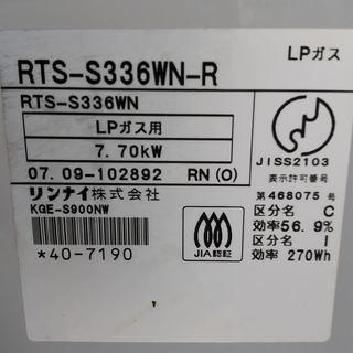 格安!LPガス用ガスコンロ 19010503 - 売ります・あげます