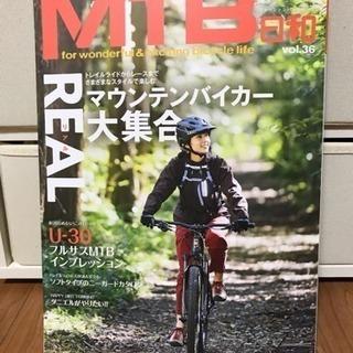 雑誌【MTB日和】vol.36