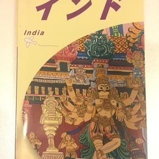 地球の歩き方 インド