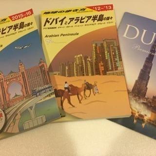 ドバイとアラビア半島 ガイドブックセット