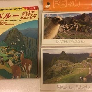 ペルー他 地球の歩き方 マチュピチュ ポストカード
