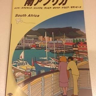 地球の歩き方 南アフリカ