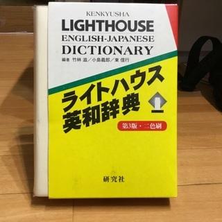 英和辞典 ライトハウス 定価2820円 研究社