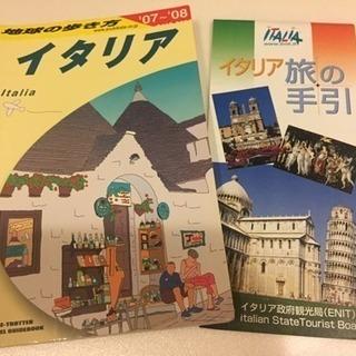 イタリア ガイドブック
