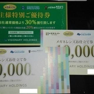 メガネスーパー株主優待30%割引(通販サイト20%割引)券