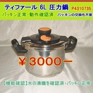 P4310735 ティファー 6L 圧力鍋 【中古】