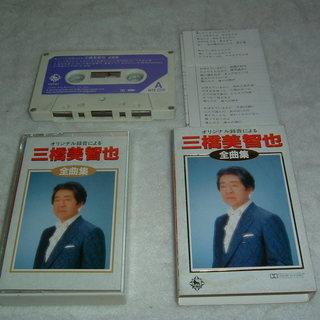 三橋美智也全曲集 カセットテープ