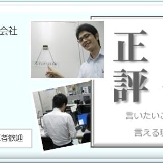 【SE・PG急募】VB6プログラマ募集【IT未経験でもOK】