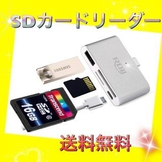 ☆超便利☆ SDカードリーダーUSB-C,RDII USB マルチ...