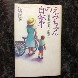 「えみちゃんの自転車 最愛の姉をガンが奪って」 古舘伊知郎