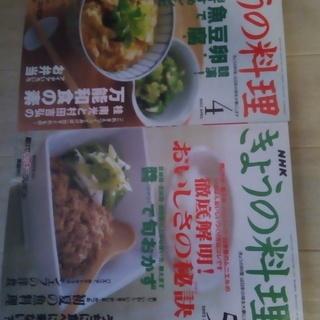 きょうの料理 NHK出版
