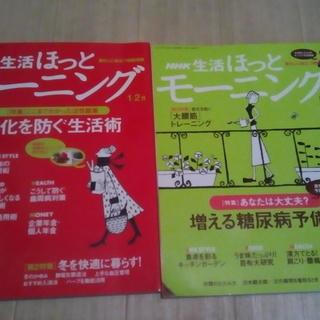 生活ほっとモーニング NHK出版