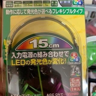 2本セット LED