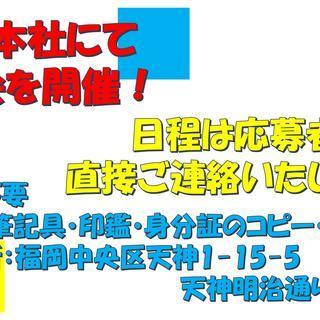 3/16(土)~3/17(日)【単発OK】グッズ販売STAFF大...