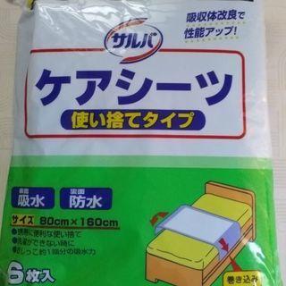 ◆介護用品◆サルバ ケアシーツ 使い捨てタイプ 6枚入 80cm...